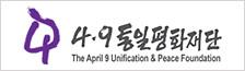 4.9통일평화재단